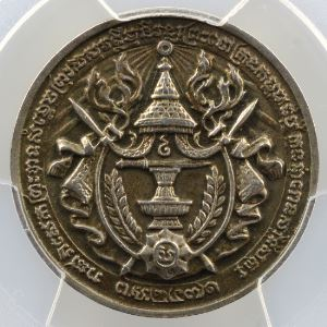 Lec.142   Médaille de couronnement   1928 argent mat   23mm    SUP